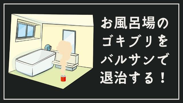 お風呂場のゴキブリをバルサンで退治する!