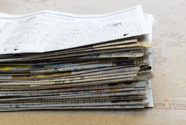 重ねた新聞紙