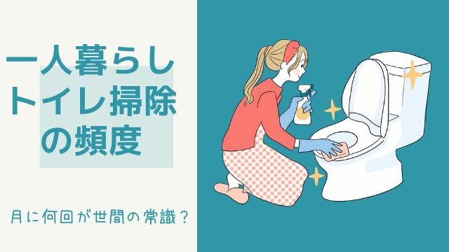 一人暮らしのトイレ掃除の頻度 月に何回が世間の常識?