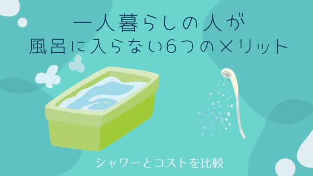 一人暮らしの人が風呂に入らない6つのメリット!シャワーとコストを比較