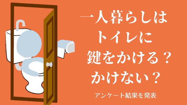 一人暮らしはトイレに鍵をかける?かけない?