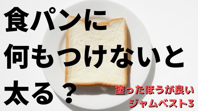 食パンに何もつけないと太る?塗ったほうが良いジャムベスト3