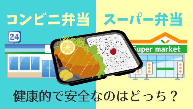 コンビニとスーパーの弁当で健康的で安全なのはどっち?