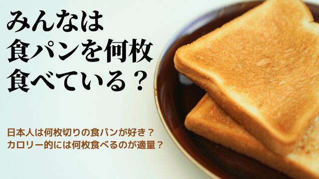 みんなは食パンを何枚食べている? 日本人は何枚切りの食パンが好き? カロリー的には何枚食べるのが適量?