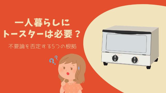 一人暮らしにトースターは必要?不要論を否定する5つの根拠