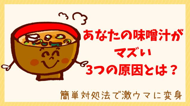 あなたの味噌汁がまずい3つの原因とは?簡単対処法で激ウマに変身
