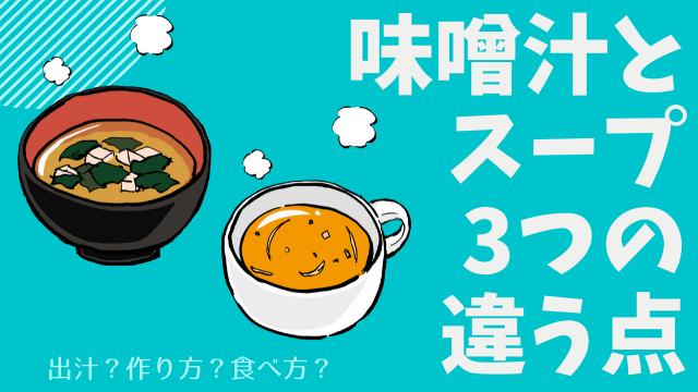 味噌汁とスープ3つの違う点