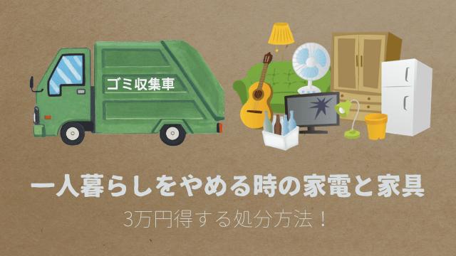一人暮らしをやめる時の家電と家具 3万円得する処分方法