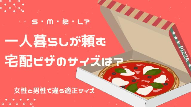 一人暮らしが頼む宅配ピザのサイズは?女性と男性で違う適正サイズ