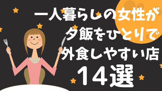 一人暮らしの女性が【おひとりさま】でも外食しやすい店14選