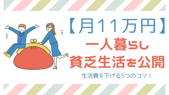【月11万円】一人暮らし貧乏生活を公開 生活費を下げる5つのコツ!