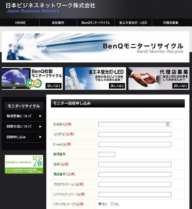 BenQのモニター回収申し込みページ