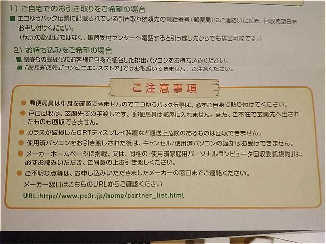 冊子の下段
