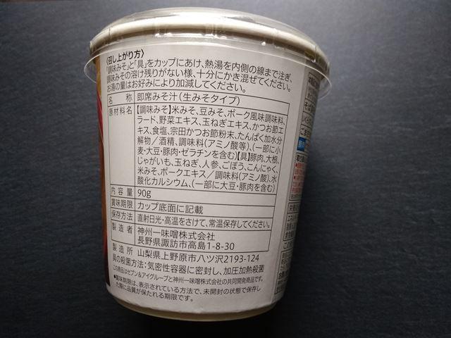 セブンイレブン豚汁の側面