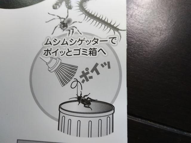 虫虫ゲッターの使い方