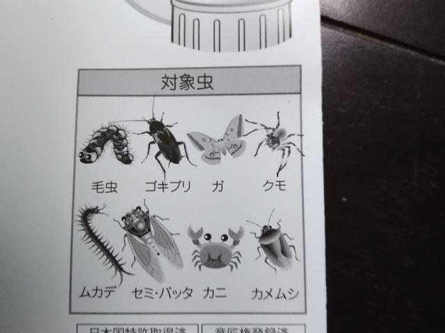 虫虫ゲッターの対象となる虫
