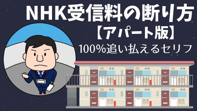 NHK受信料の断り方【アパート版】