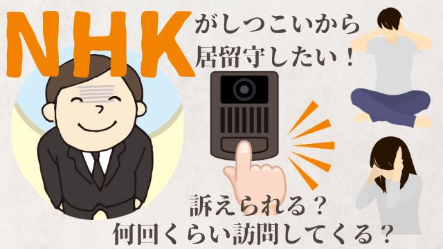 NHKがしつこいから居留守したい!