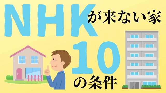 NHKが来ない家【10の条件】