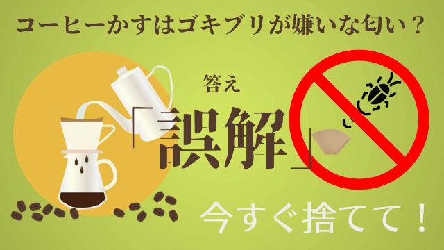 コーヒーかすはゴキブリが嫌いな匂い!は誤解