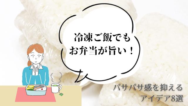 冷凍ご飯でもお弁当が旨い!