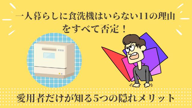 一人暮らしに食洗機はいらない11の理由をすべて否定!