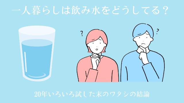 一人暮らしは飲み水をどうしてる?