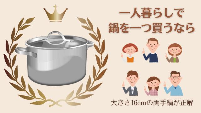 一人暮らしで鍋を一つ買うなら?大きさ16cmの両手鍋が正解