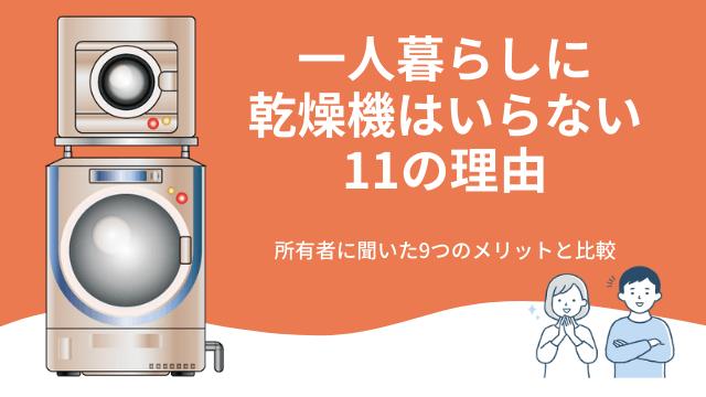 一人暮らしに乾燥機はいらない11の理由