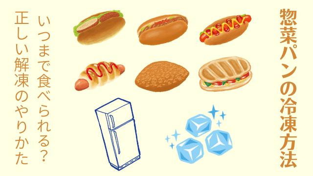 惣菜パンの冷凍方法
