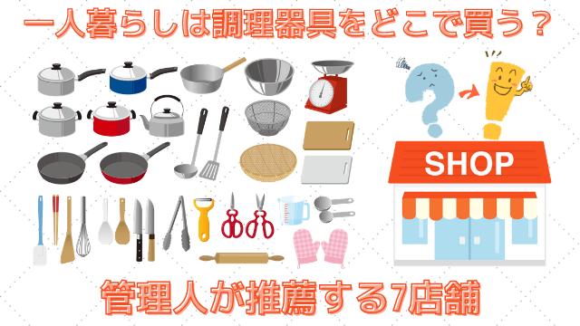 一人暮らしは調理器具をどこで買う?