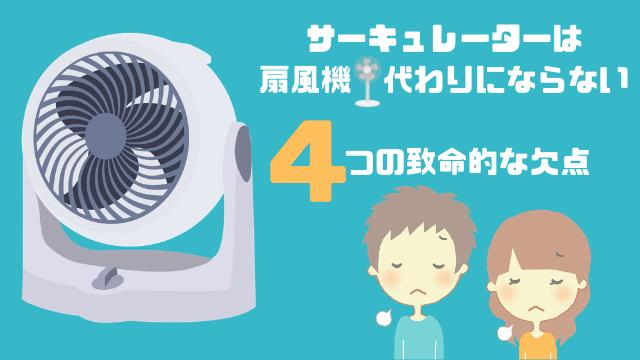 サーキュレーターは扇風機代わりにならない4つの致命的な欠点
