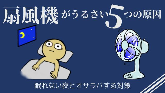 扇風機がうるさい5つの原因と対策