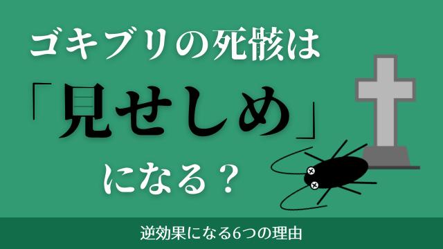 ゴキブリの死骸は見せしめになる?