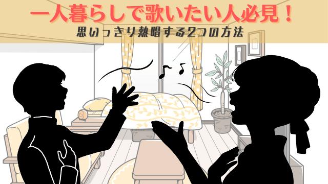 一人暮らしで歌いたい!