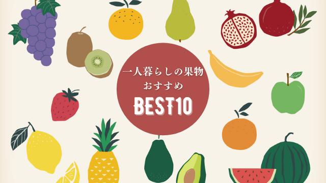 一人暮らしの果物おすすめベスト10
